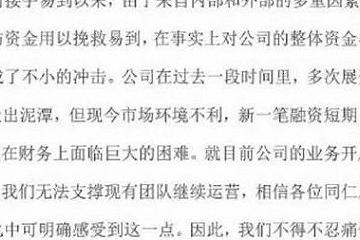 """韬蕴资本董事长回应""""公司无力支撑团队运营"""":危机很大程度上受易到所累"""