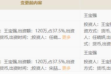 马蓉退出王宝强合伙企业,此前持股31.25%