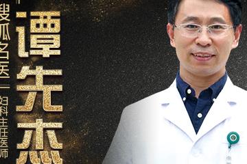 搜狐名医 | 协和谭先杰:怀孕和哺乳期,能不能打HPV疫苗?