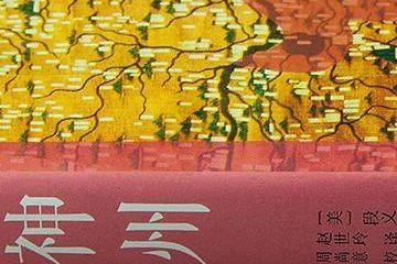 原创             《神州》:如何讲述中国的天、地、人、物