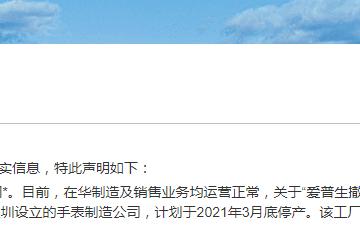 爱普生深圳撤厂背后:手表行业已陷多年颓势