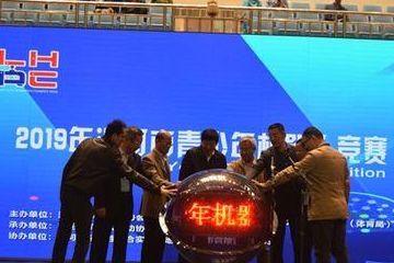河南省漯河市举行2019年青少年机器人竞赛
