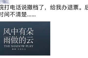 娄烨新片《风中有朵雨做的云》疑似撤档 片方回应:尽全力