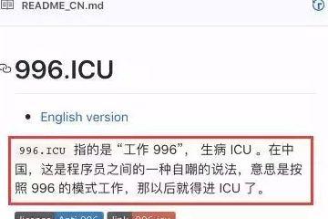 原创             996.ICU引爆国外,全世界都在可怜中国上班族的不幸