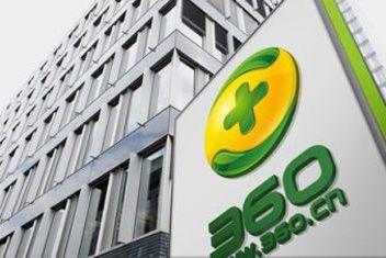 360回归A股首份年报:营收131.29亿元 净利润35.35亿元
