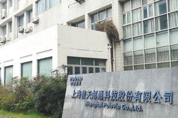 老牌央企主动退市背后:上海普天亏损、转型问题待解