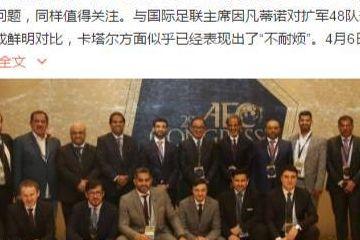 扩军没戏?马德兴消息:卡塔尔仍按照32队筹备2022世界杯