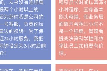 害怕裁员调整?2成网友赞成996,马云、刘强东们如何稳住员工