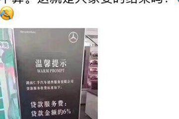 湖南一家奔驰4S店宣布金融服务费从3%涨到6% 无上限