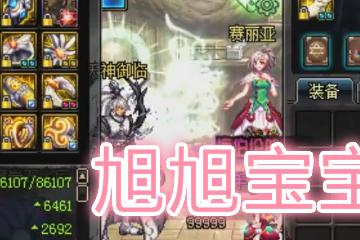 原创             DNF:玩家叫板旭旭宝宝,打造16苍穹手套念帝,扬言要争夺第一