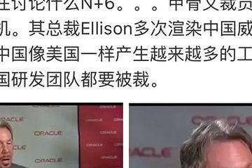 甲骨文创始人曾扬言遏制中国:培养这么多工程师还得了