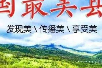 """骄傲!秦皇岛两地入选""""中国最美""""!"""