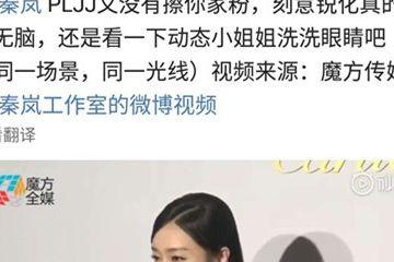 原创             秦岚出席活动被港媒恶意修图并发布,工作室怒批此番操作很无脑!