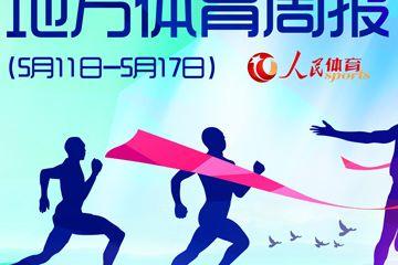二青会火炬传递临汾站启幕河南启动全民健身活动月