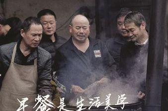 """《早餐中国》戳中乡愁网友比拼""""家乡特色早餐"""""""