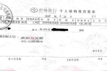 邯郸银行一储户5000万被拒绝支取 多次讨要遭推诿