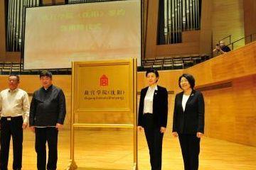 故宫学院(沈阳)成立单霁翔谈优秀文化传承和创新