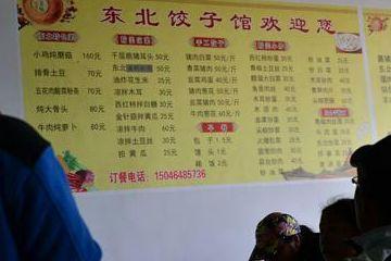 驴友看了西藏路边的饭店菜单,惊叹你吃的起吗?