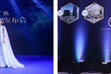 绽放 | 滨湖环球6.22盛大开业新闻发布会圆满成功