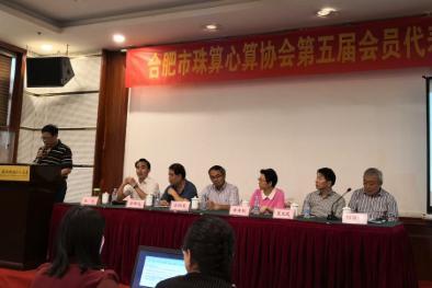 合肥市珠算心算协会第五届会员代表大会圆满召开