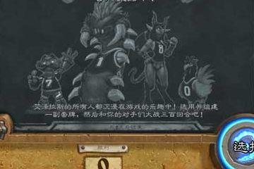 炉石传说套牌集结令乱斗怎么玩?7月新版套牌集结令玩法规则介绍