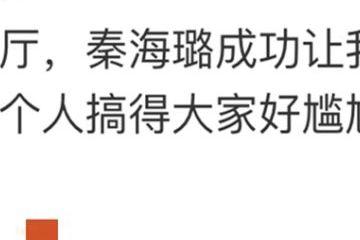 原创             时隔3天,节目组终于为秦海璐说好话,粉丝却不买账