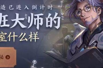 原创             王者荣耀:官方曝光鲁班大师机关室,孙膑新模下周二上线!