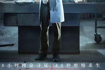 """《沉默的证人》曝""""死亡威胁""""版海报"""