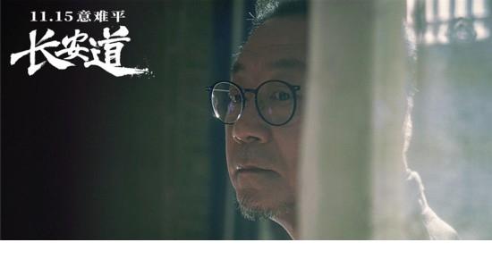 范伟、陈数主演新作《长安道》定档11月15日