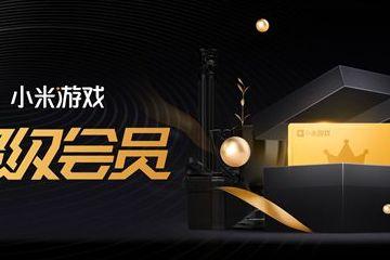 小米游戏中心升级超级会员系统正式上线