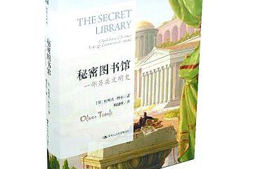 图书馆的秘密故事