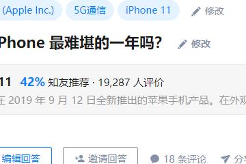 原创             iPhone 11不够好?2020年苹果新机或将爆发!