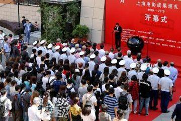 """83部上海出品影片""""书写""""70年城市变迁"""