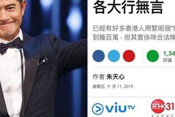 郭富城被投資廣告誣陷 發聲明表示保留追究權利