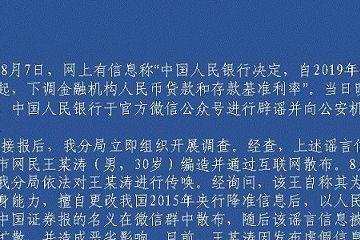 """造謠后果很嚴重!網民散布""""央行降息""""不實消息被拘十日"""