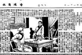 新中国文学记忆:为国为民,侠之大者