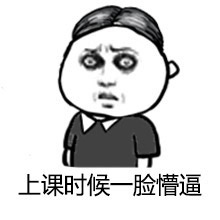 金馆长表情包:今天上课一定认真听讲