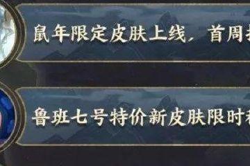 王者荣耀:后羿杨戬狗年限定返场,鲁班武则天喜提新皮肤!