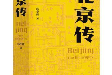 """《北京传》:讲述一座城的""""成长故事"""""""