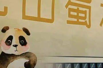 """看复兴号穿楼、打卡超大号熊猫……这份攻略很""""巴适"""""""
