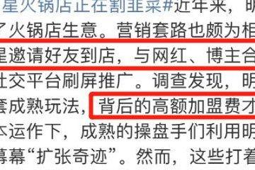 贾玲杜海涛被官媒点名批评,明星开火锅店的背后,是圈钱还是图名