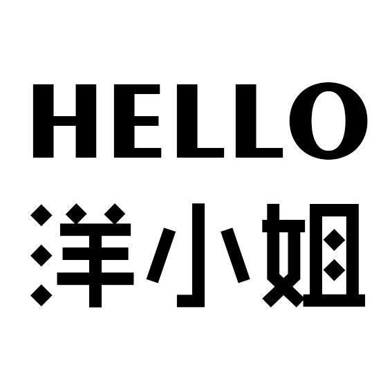 Hello洋小姐
